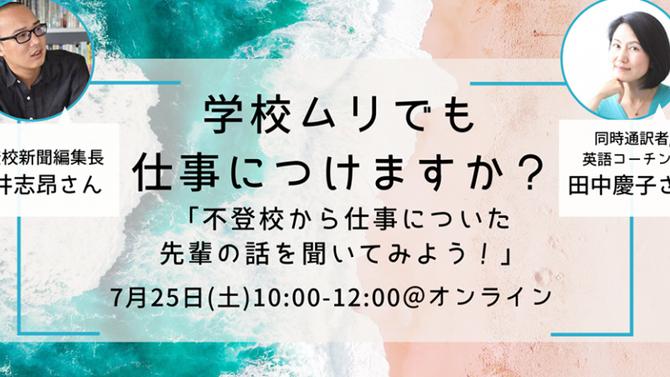 オンライン講座「学校ムリでも仕事につけますか?」7/25(土)開催します!
