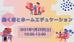 1/23(土)働く母とホームエデュケーション【とまり木サロン保護者オンラインおしゃべり会特別編】開催します