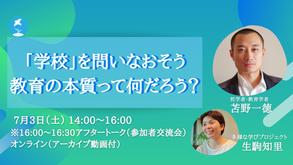 【開催告知】7/3オンライン講座『「学校」を問いなおそう 教育の本質って何だろう?』(アーカイブ動画付)