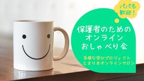 6/12(土)、6/17(木)とまり木サロン保護者おしゃべり会のお知らせ