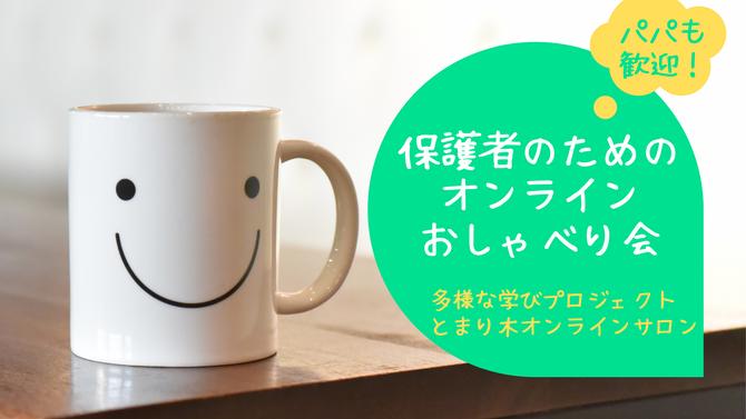 5/21保護者サロンおしゃべり会のお知らせ