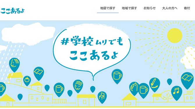 【メディア掲載】NHKニュースで「#学校ムリでもここあるよ」が取り上げられました