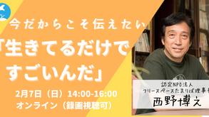 『今だからこそ伝えたい 生きてるだけですごいんだ』講師:西野博之さん(2月オンライン講座/録画視聴可)のお知らせ