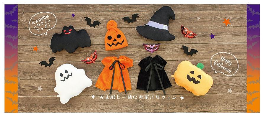 TOP-yoko_halloween2021.jpg