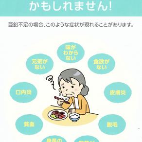 治りにくい口内炎・皮膚症状は亜鉛欠乏?