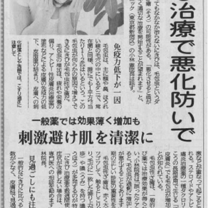 毛包虫性痤瘡の新聞記事が掲載されました