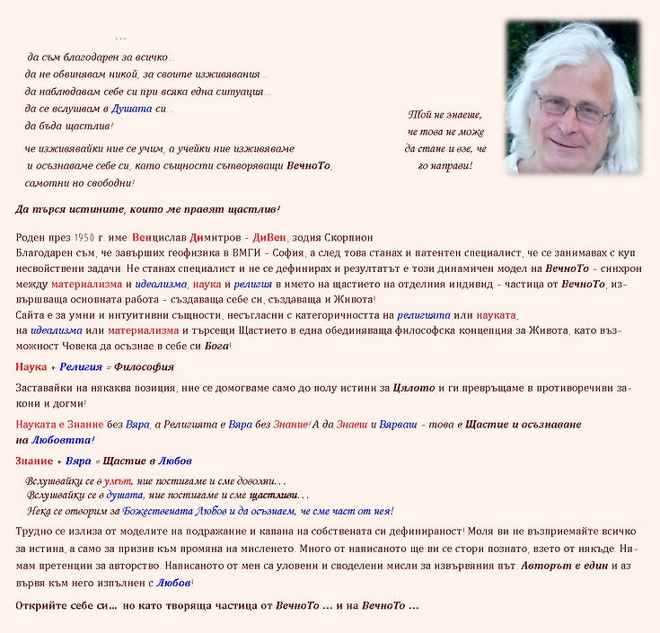 Венцислав Димитров