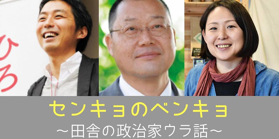 センキョのベンキョ  〜田舎の政治家ウラ話〜