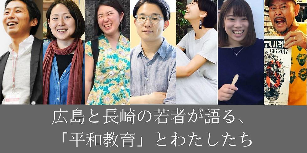 広島と長崎の若者が語る、「平和教育」とわたしたち