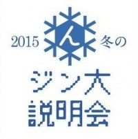 2015 冬のジン大説明会