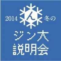 2014 冬のジン大説明会