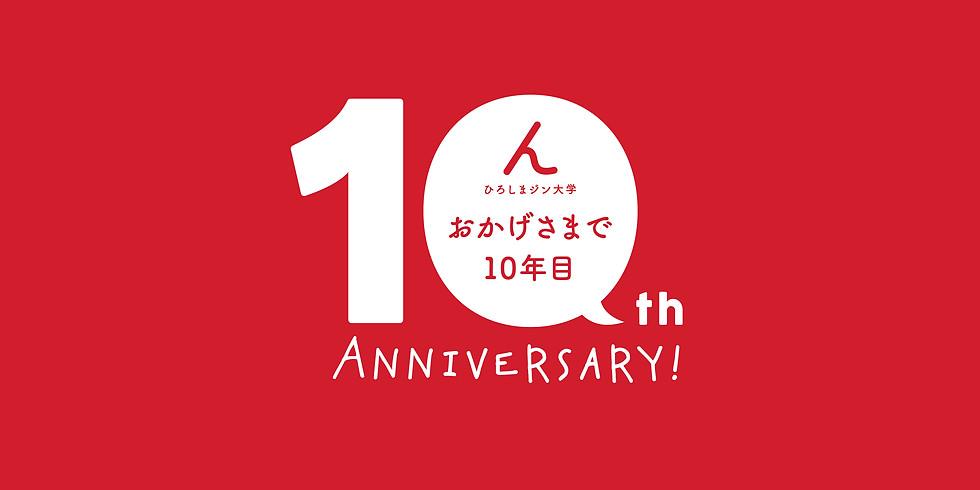 おかげさまで、ジン大10周年! 第2部『Imagineひろしま ~みんなで話そう!広島のこと~』
