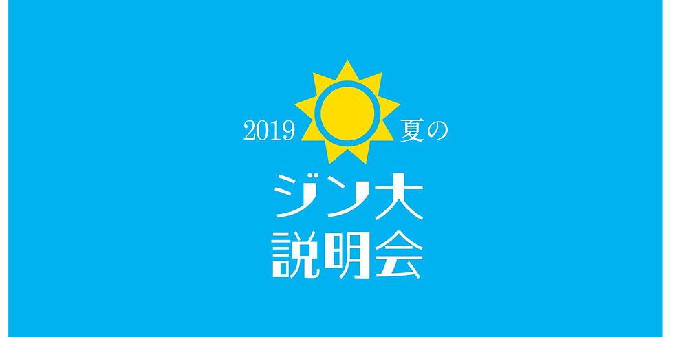 ジン大スタッフ説明会 2019