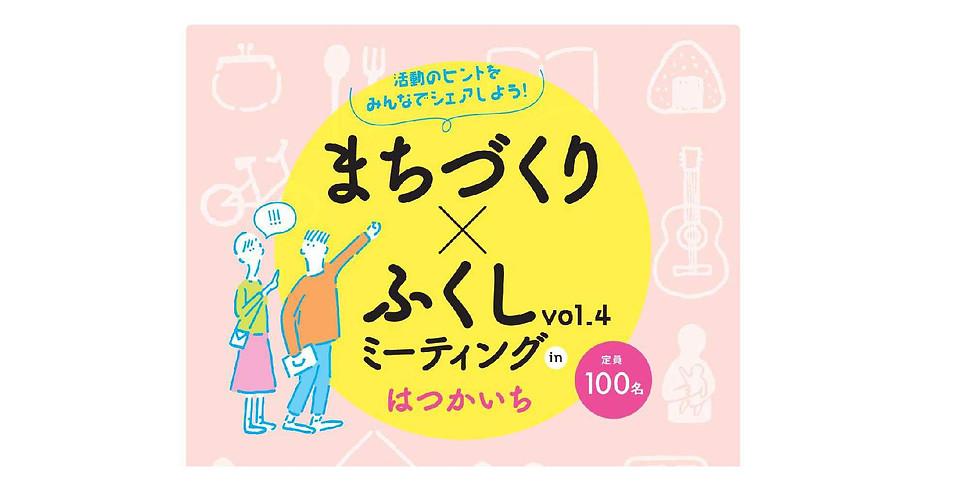 まちづくり×ふくしミーティング in はつかいち vol.4