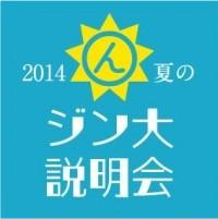 2014 夏のジン大説明会