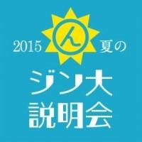 2015 夏のジン大説明会