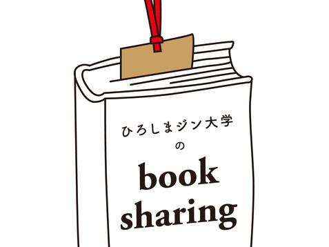【大学祭】ひろしまジン大学のブックシェアリング