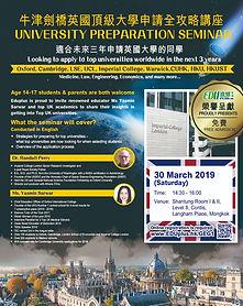 University Preparation Seminar 2019.jpg