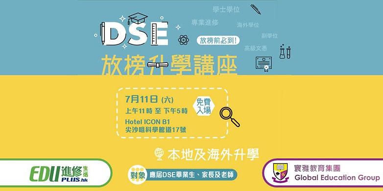 20200711-dse-icon-facebook-event.jpg