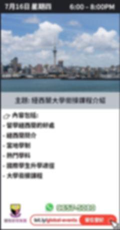 20200716-nzfoundation-mobile.jpg
