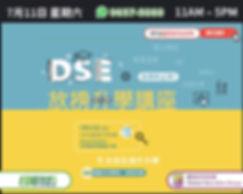 20200711-dse-icon-social-landscape.jpg