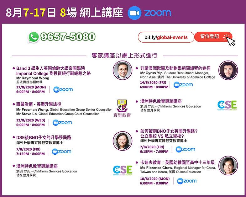 20200730-global-seminar.jpg