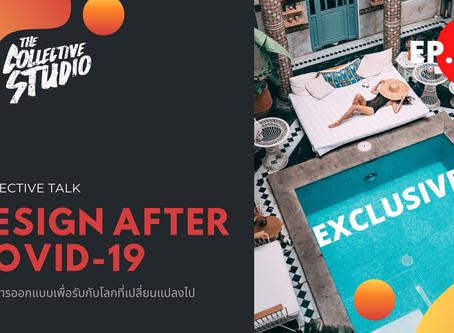 Exclusive ความพิเศษสำหรับคุณ : Design After Covid-19 I Ep.02
