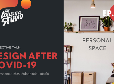 Personal Space ชีวิตยุคใหม่ : Design After Covid-19 I Ep.01