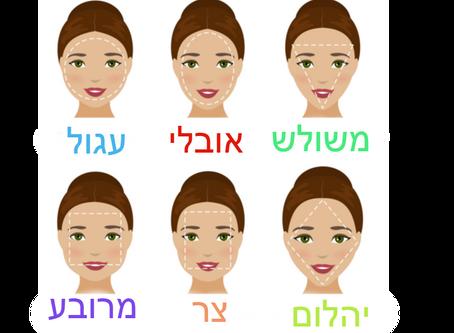 חשוב להכיר! 6 צורות הפנים שלכל אחת סוד היופי שלה