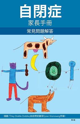 autism handbook cover - Chinese.jpg