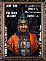 Иван Грозный .jpg