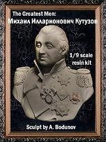 Кутузов .jpg