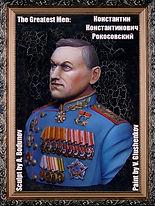 Рокосовский  .jpg