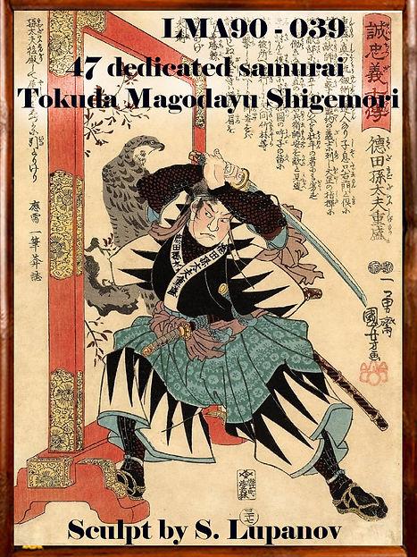 Tokuda Magodayu Shigemori.jpg