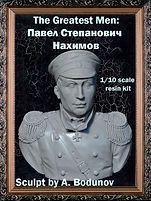 Нахимов .jpg