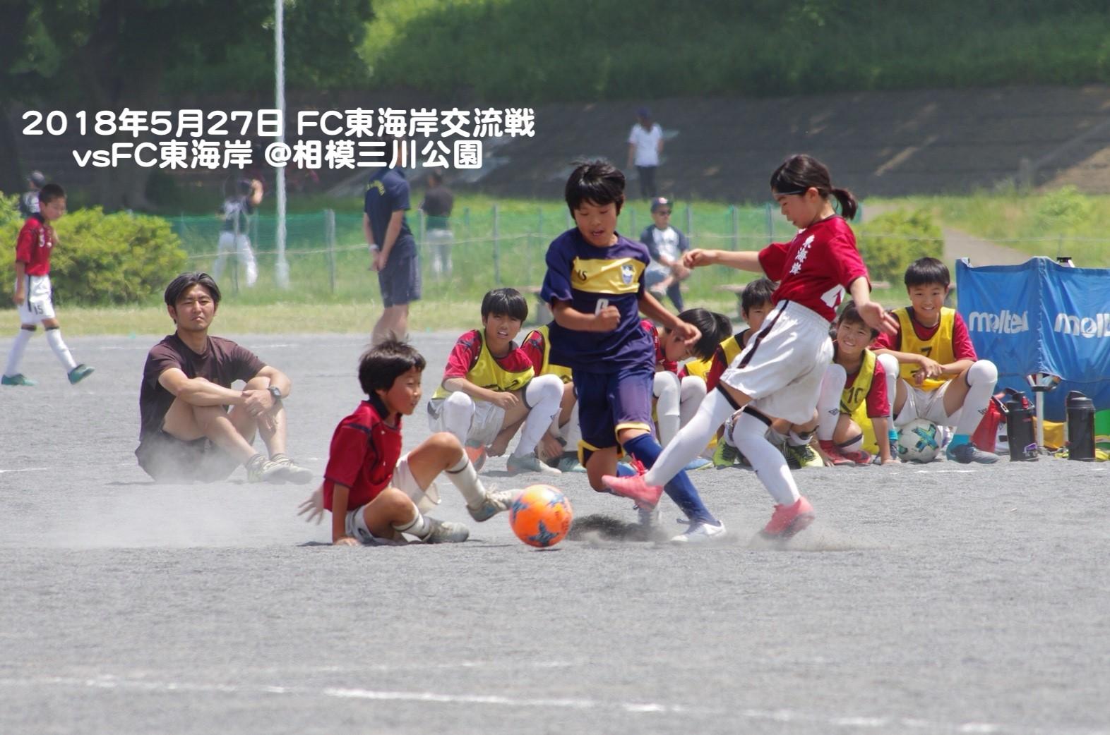 180527 FC東海岸交流戦_U11