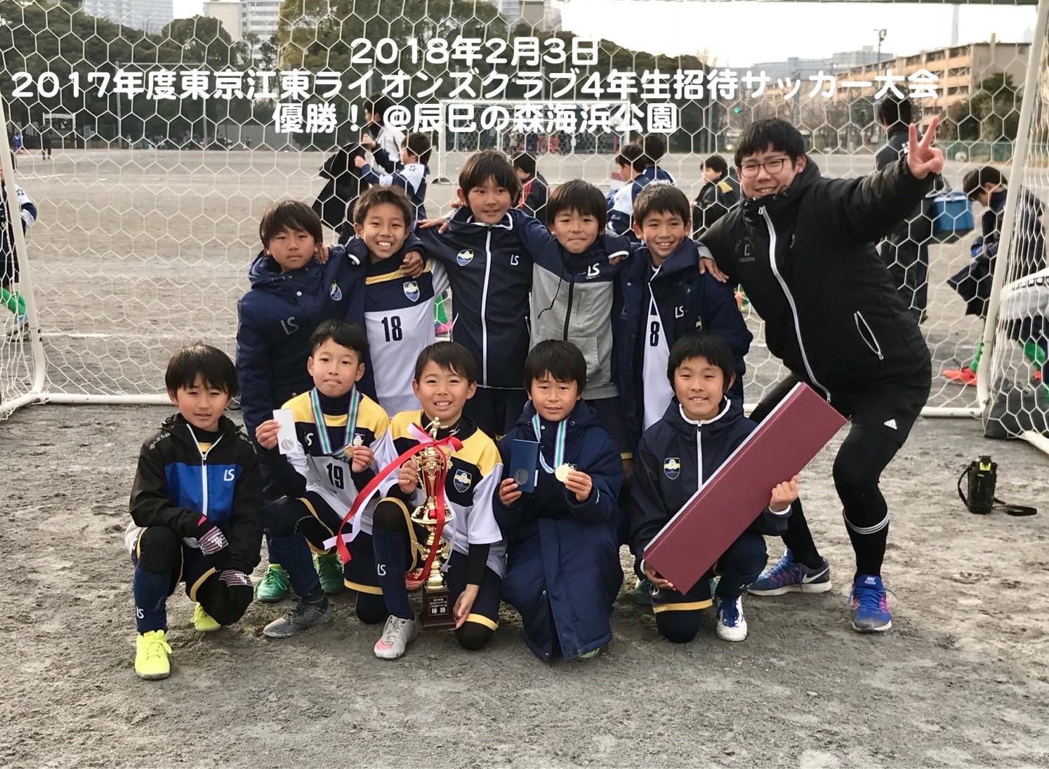 180203江東ライオンズクラブ杯
