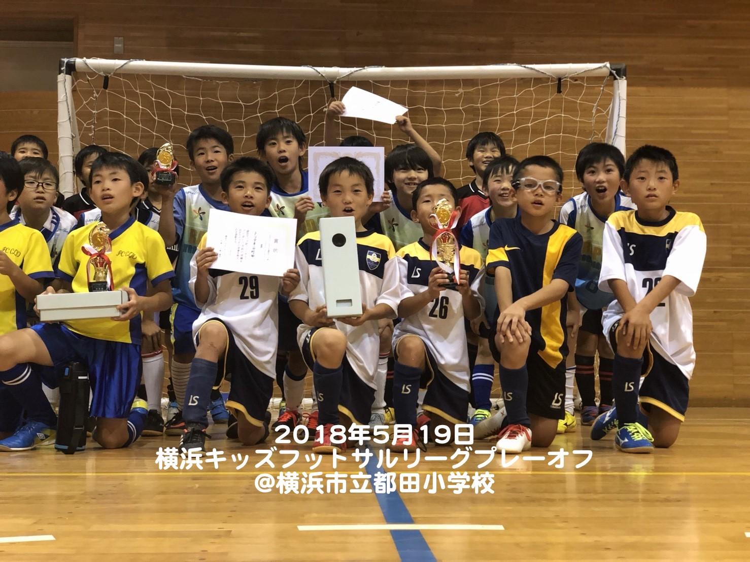 180519 横浜キッズリーグ_180608_0001