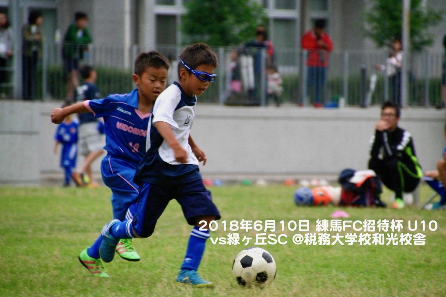 180610  練馬FC招待杯 2