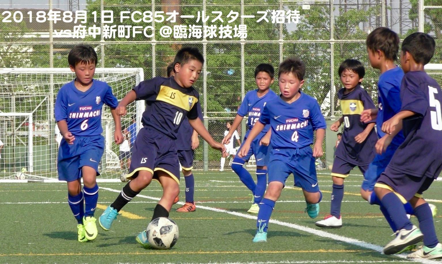 180801 U9 FC85招待府中新町 2