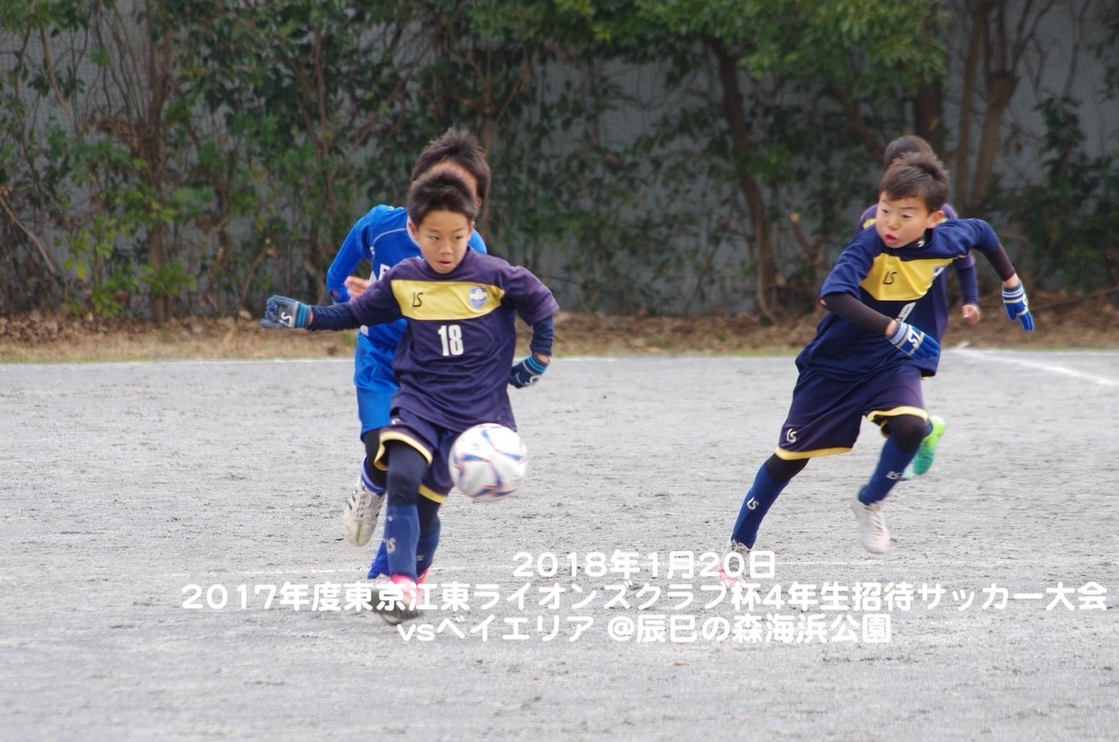 180120江東ライオンズクラブ杯ベイエリア戦