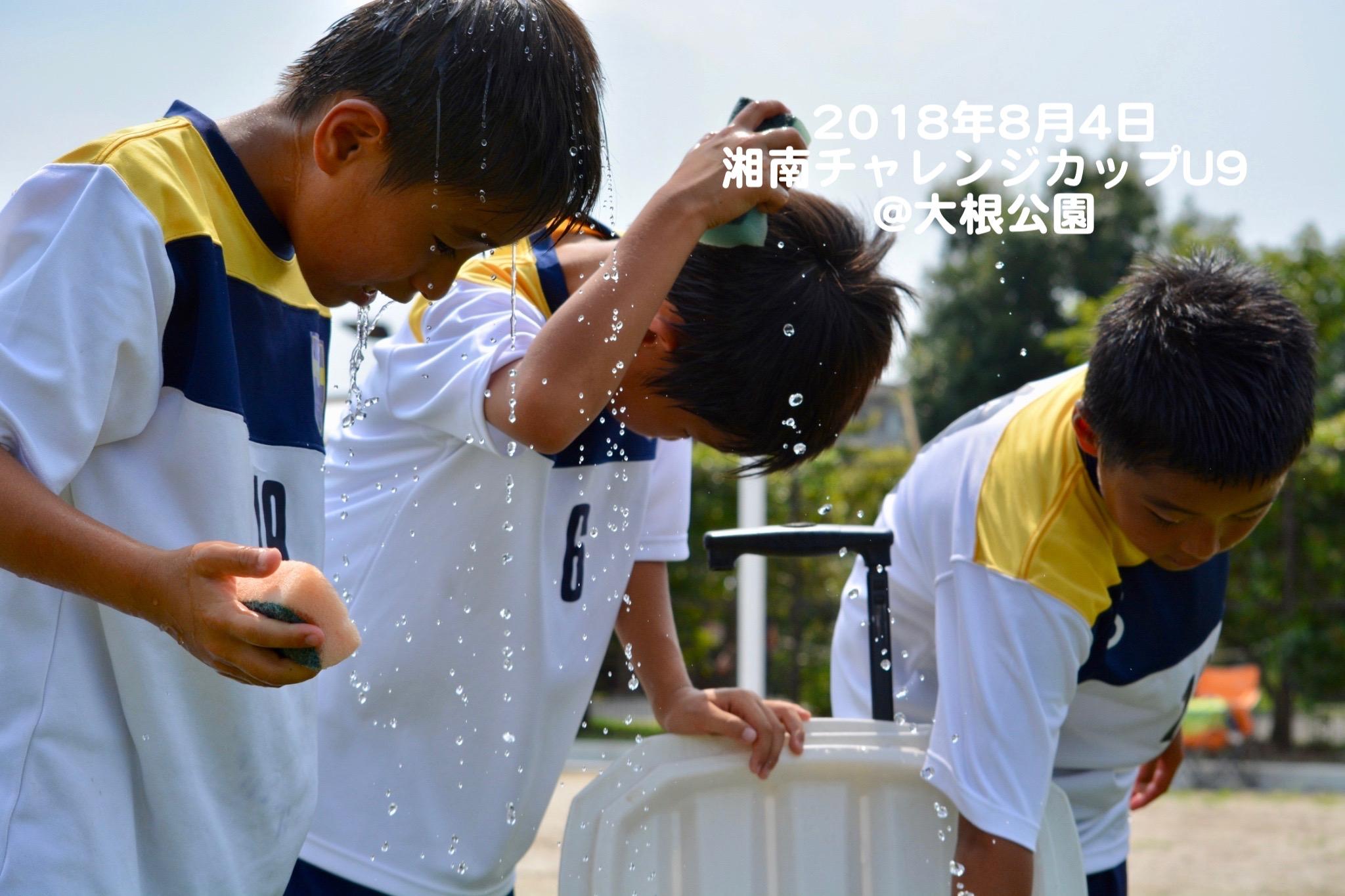 180804 U9湘南チャレンジカップ 2
