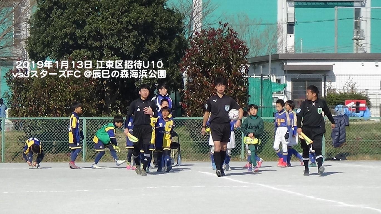 190113 2019.1.13 江東区招待杯U-10_190117_0008.