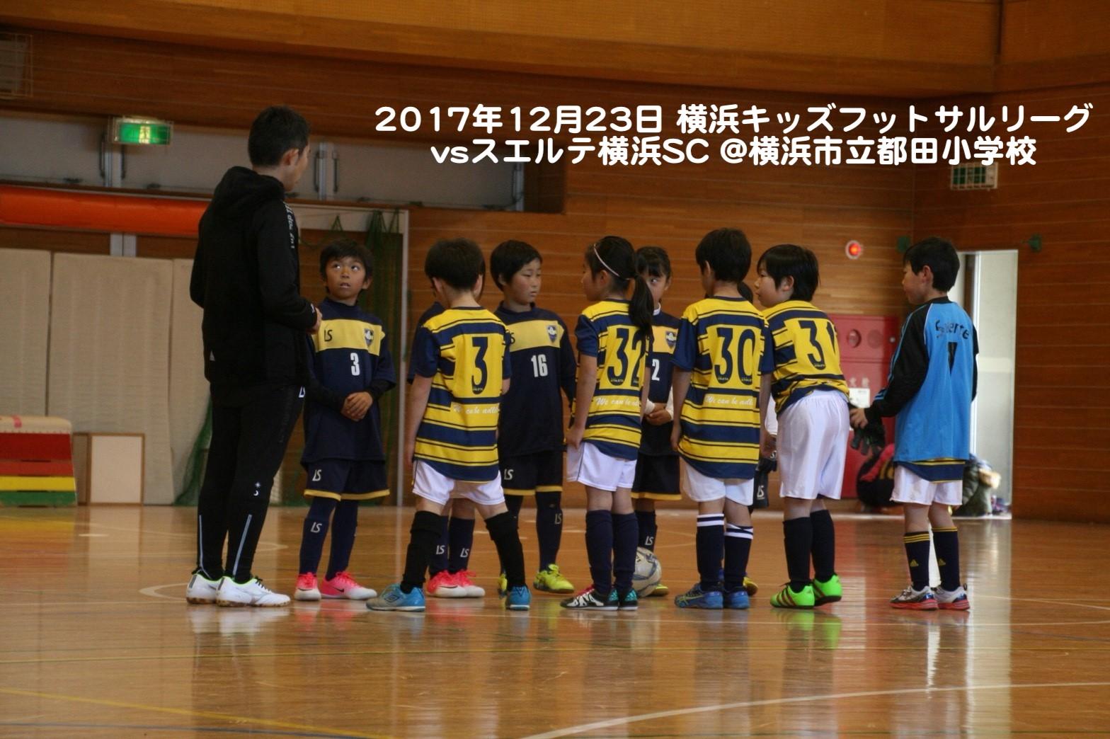 171223 横浜キッズリーグU8