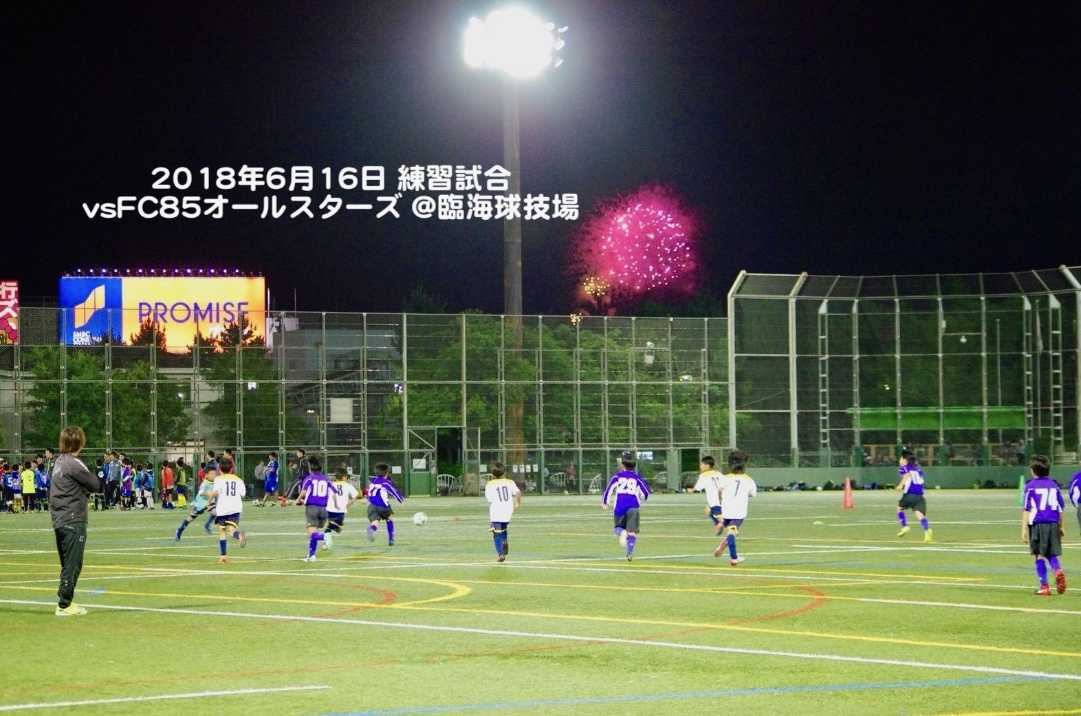 180616 U11 FC85、府中新町 2