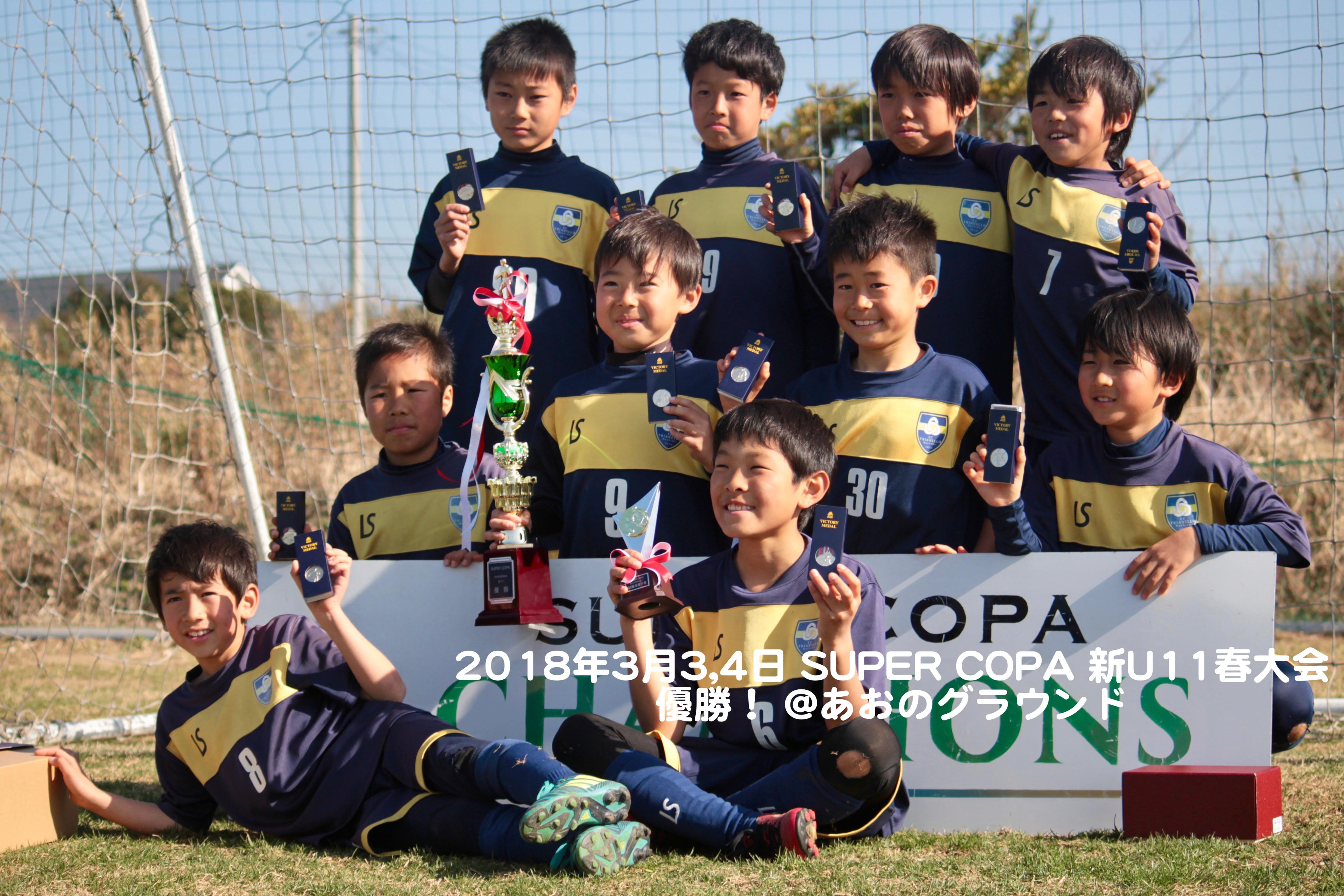 180303_4SUper COPA 新U11優勝