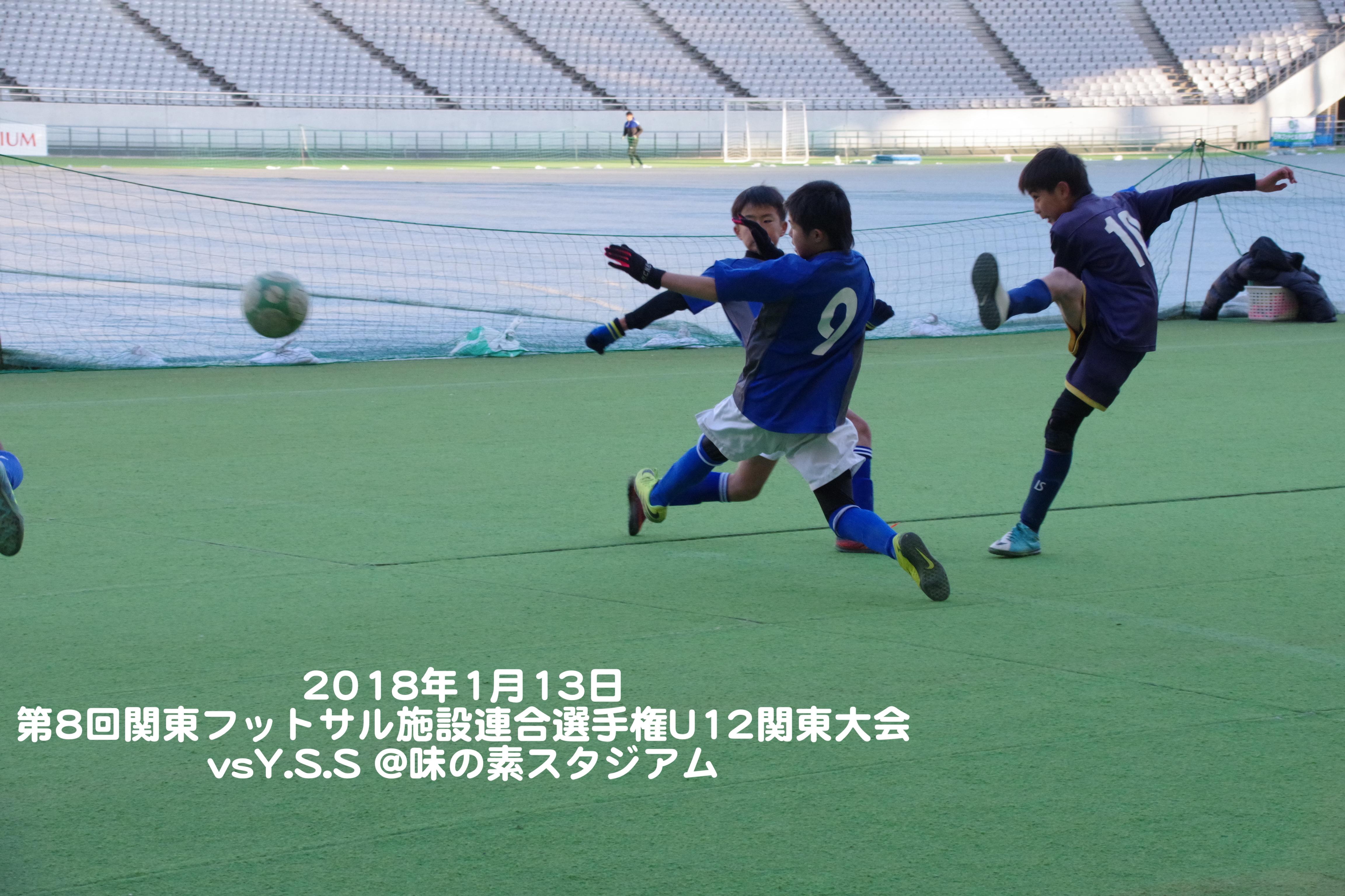 180113フットサル関東大会vsYSS
