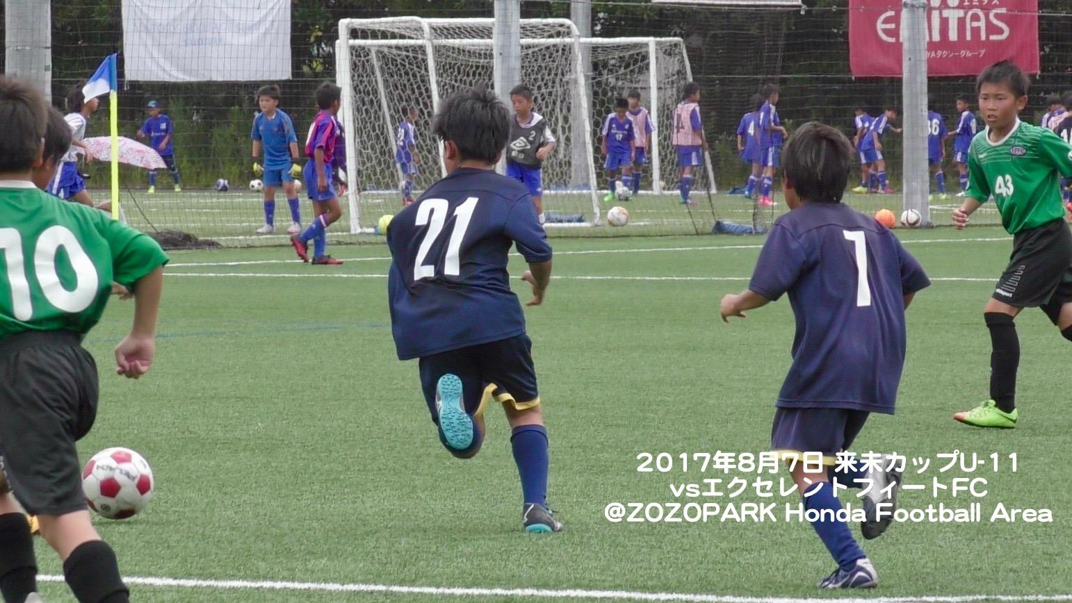 未来cup U-11 201787_170807_0056