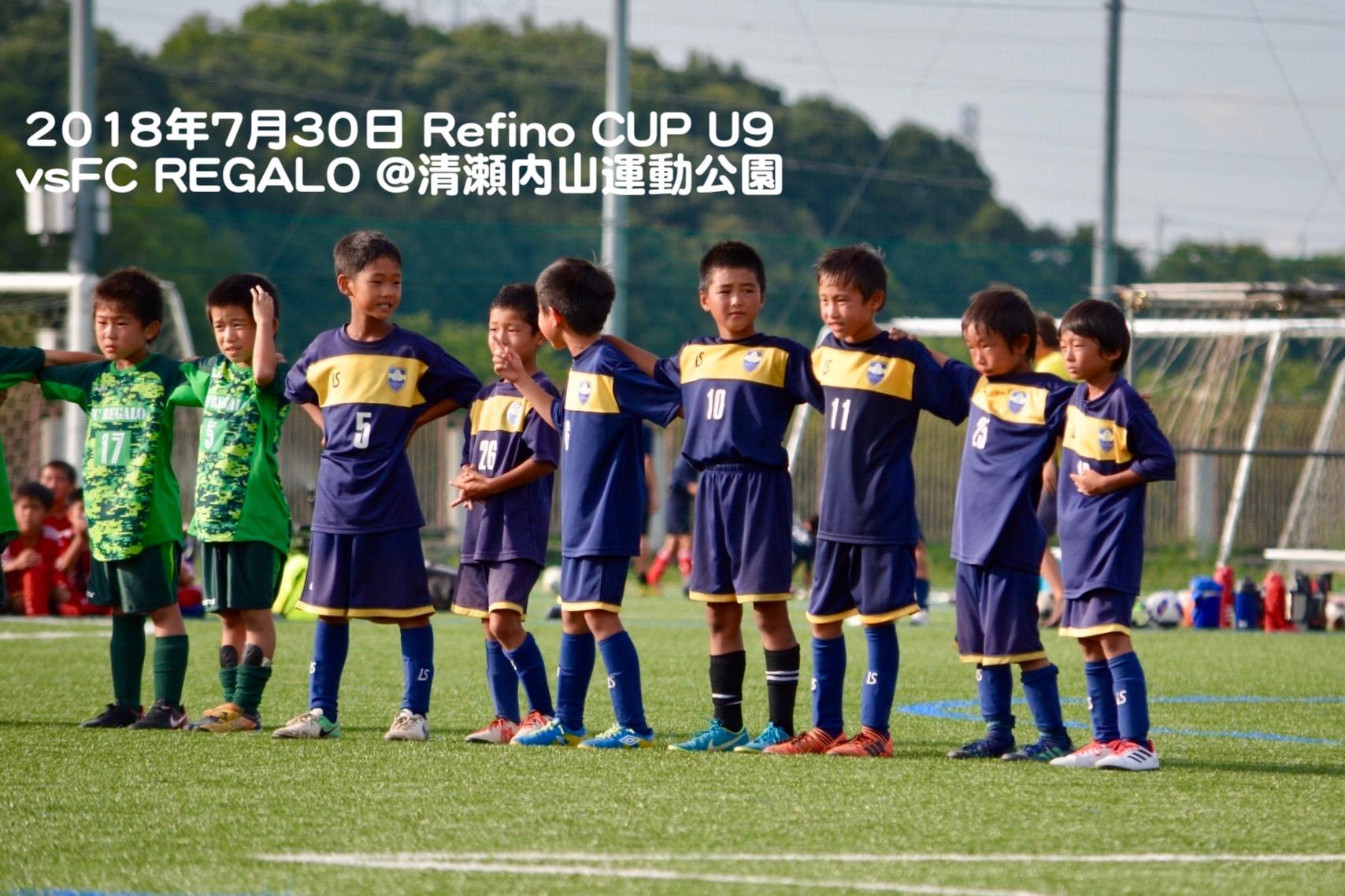 180730 U9 Refino Cup 2