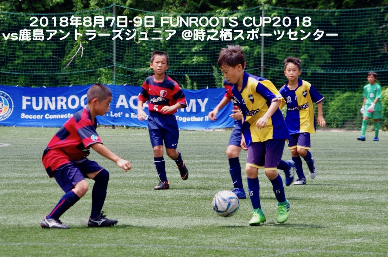 180809 U12FUNROOTSCUP 2